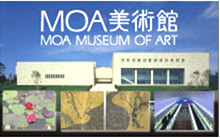 MOA美術館 MOA MUSEUM OF ART